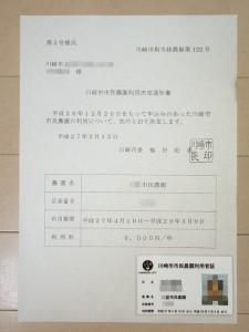 川崎市市民農園 利用決定通知書