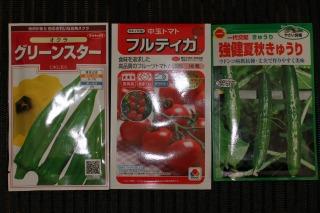 種 トマト,キュウリ,オクラ