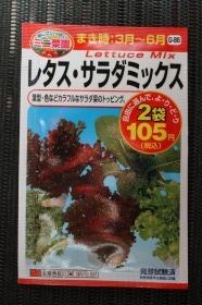 レタスミックス種
