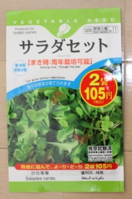 ダイソー『ミニ菜園』 サラダセット 袋表